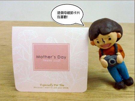 母親節小卡片