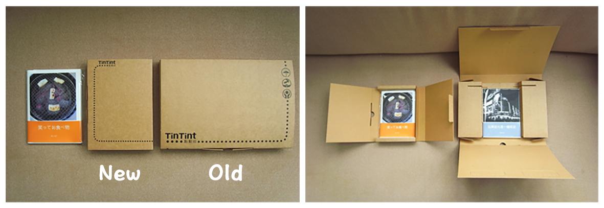新舊書盒比較