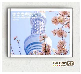 東京春櫻散步日和