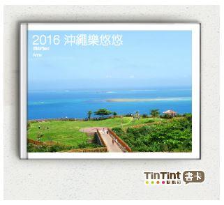 2016 沖繩樂悠悠