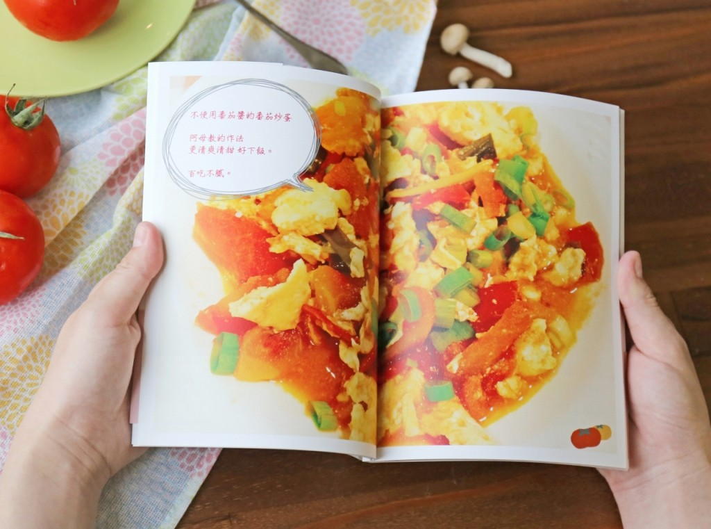 番茄炒蛋食譜