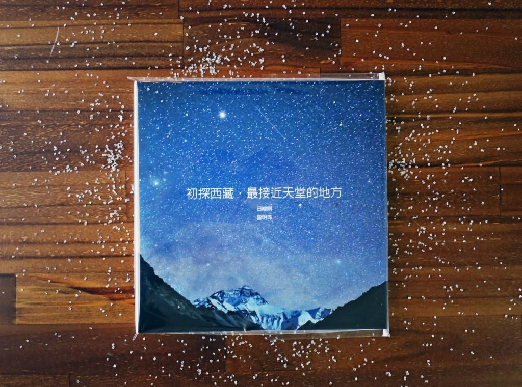 大映畫本:初探西藏.最接近天堂的地方 2_1