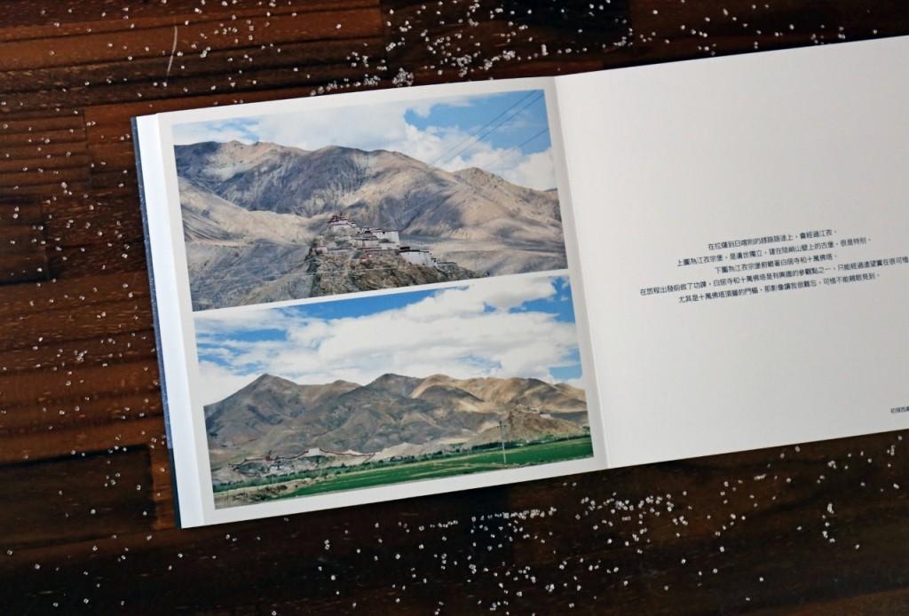 大映畫本:初探西藏.最接近天堂的地方 2_4-1