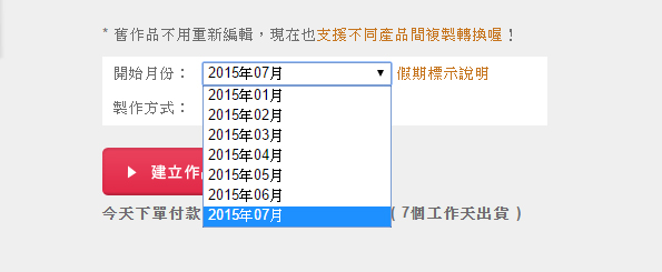 螢幕截圖 2015-06-25 16.24.08