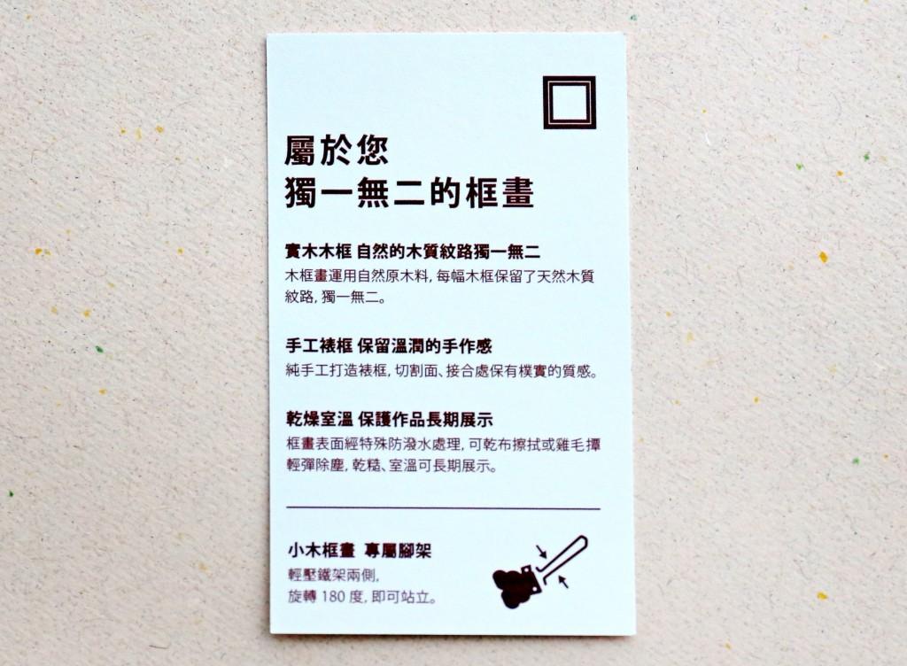 小木框畫開箱_5-1