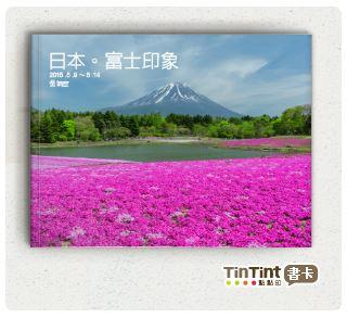富士山芝櫻祭