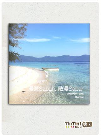 漫遊Sabah, 散漫Sabar