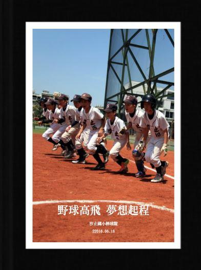 野球高飛 夢想啟程