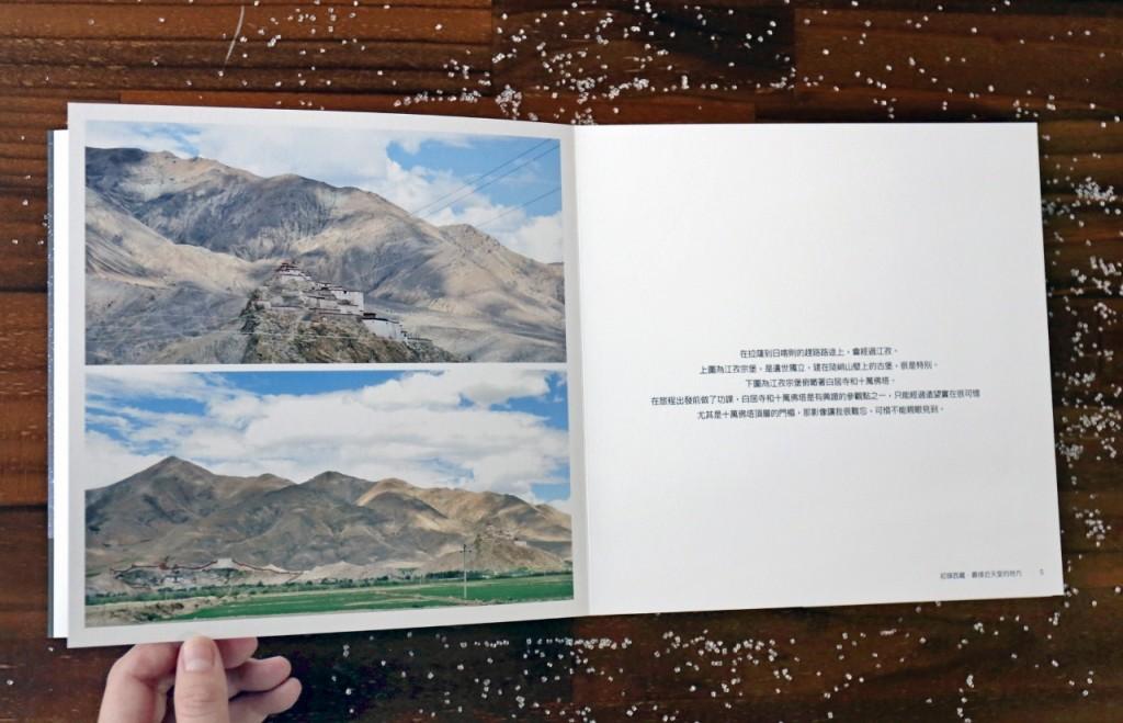 大映畫本:初探西藏.最接近天堂的地方 2_5