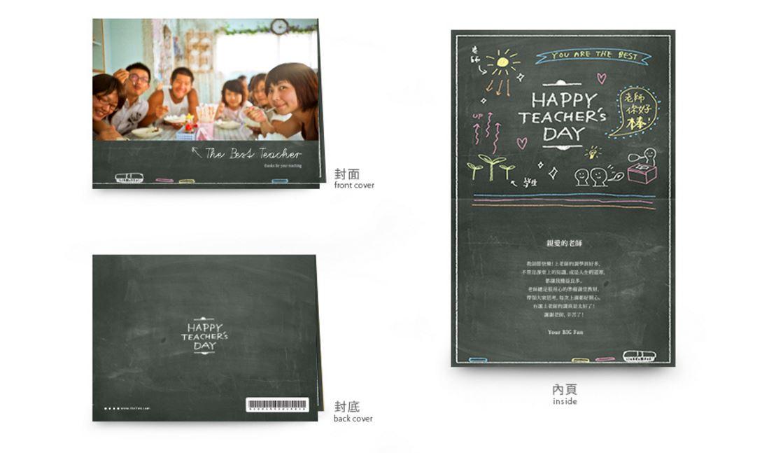 教師節卡片
