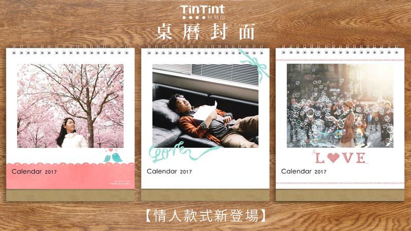 情人節桌曆